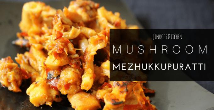 Mushroom mezhukkupuratti ~ Kerala style mushroom stir fry