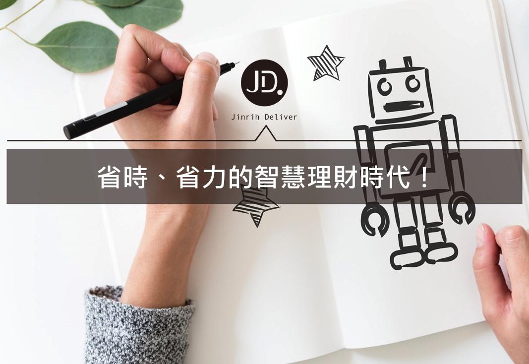 理財機器人時代來臨!上班族的智慧理財投資