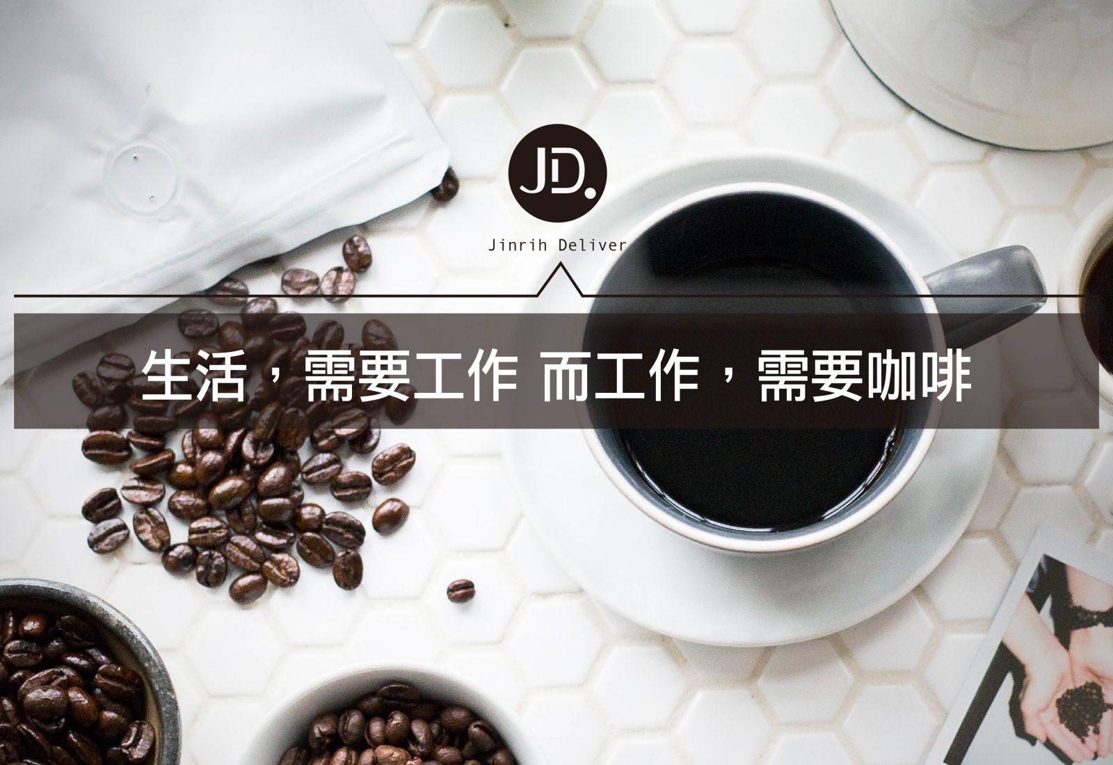【品味生活】喝出好質感 咖啡的鮮度決定你生活的高度