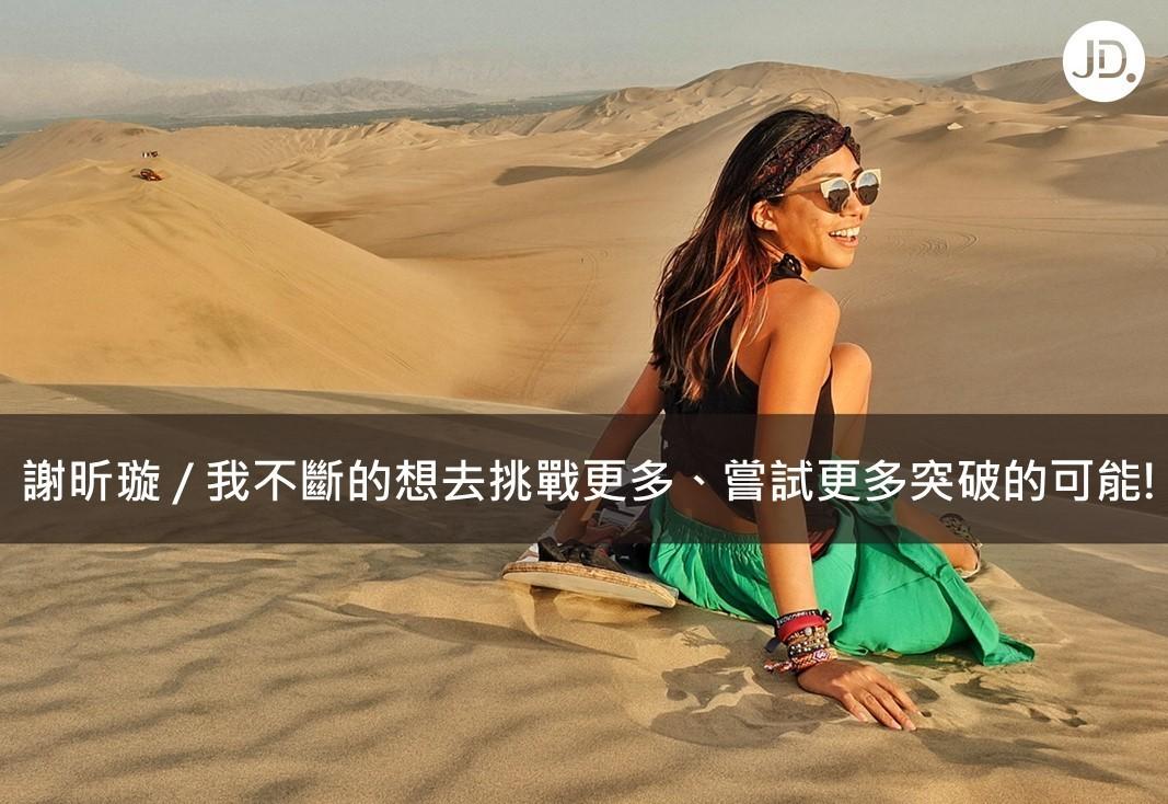【勇敢追夢】世界最棒工作台灣女孩 / 謝昕璇
