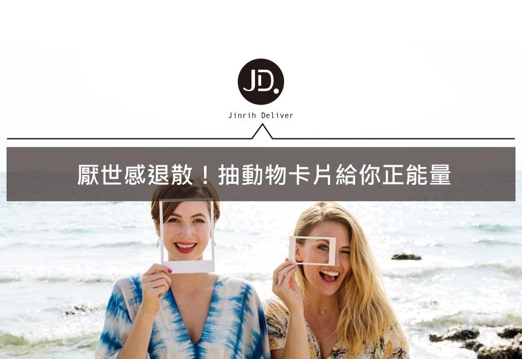 舒潔Kleenex【正能量發送中】抽卡獲得動物正能量! 2018/08/15-