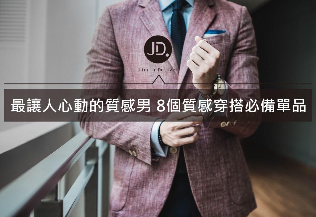 【穿搭風格】質感男的穿搭技巧 8項必備單品打造質感穿搭