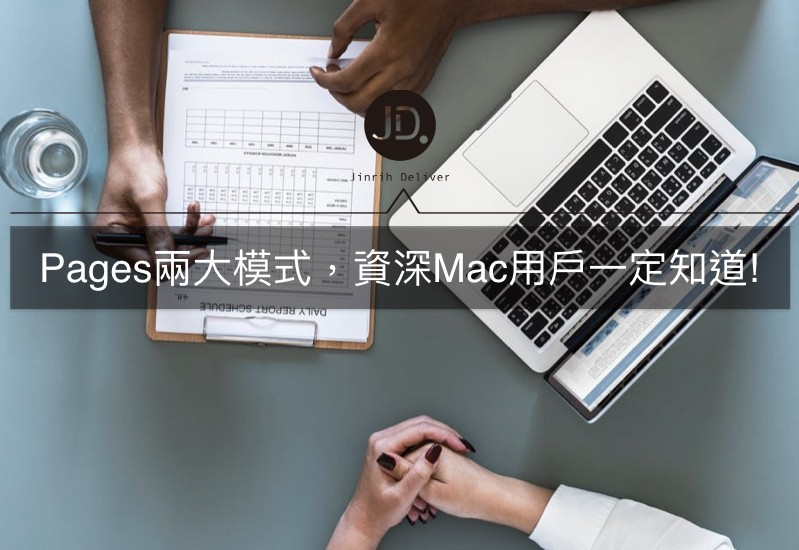 Pages兩大模式,資深Mac用戶一定知道!
