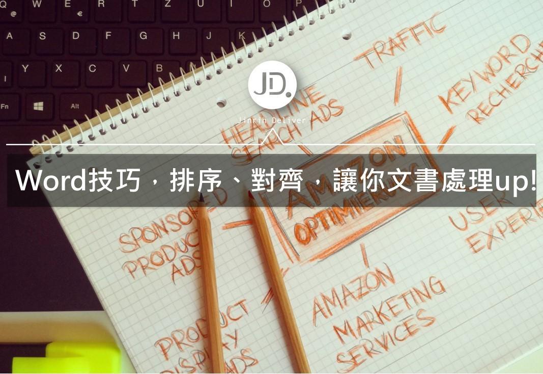 【Word教學】學會word排序、對齊,讓你文書處理up!