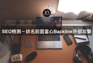 SEO檢測—若你網站Google排名很前面,小心Backlink外部連結攻擊