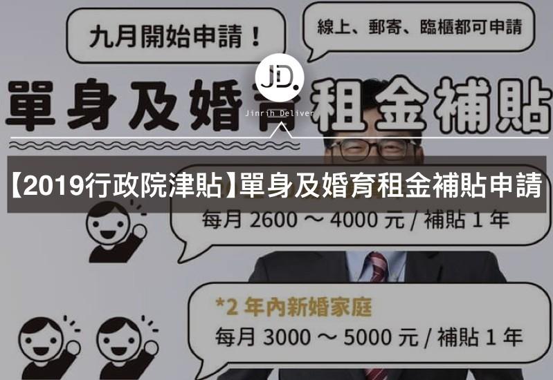 【2019單身婚育租金補貼】外縣市租屋青年必看!最新政府津貼申請!