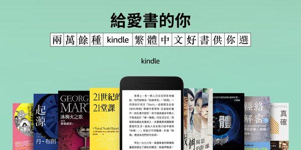 亞馬遜推出繁體中文Kindle電子書