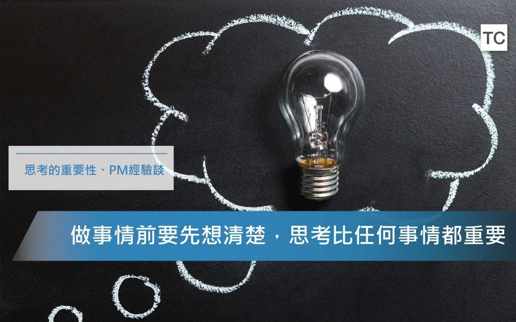 【PM經驗】對於1個PM來說,思考的重要:為什麼要思考?