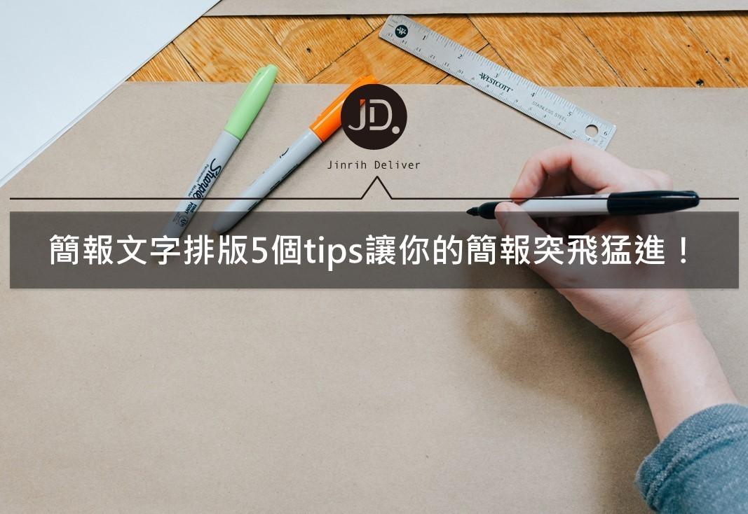 3分鐘簡報文字排版術,簡單5個tips讓你的簡報層次飛躍