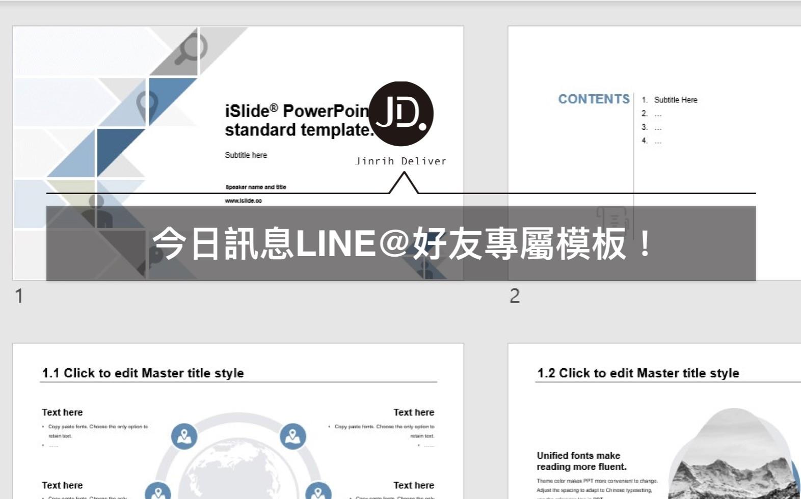 今日訊息LINE@好友專屬模板!
