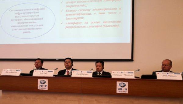 新華絲路2019中俄金融合作圓桌會議9月10召開 聚焦共同發展