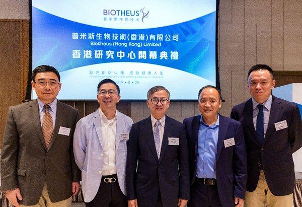 普米斯進駐香港科學園 香港研究中心隆重開業