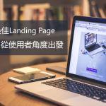 Landing Page到達頁內容設計- 從訪客角度出發