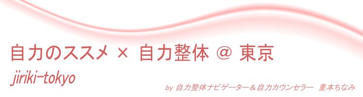 自力のススメ@東京HP