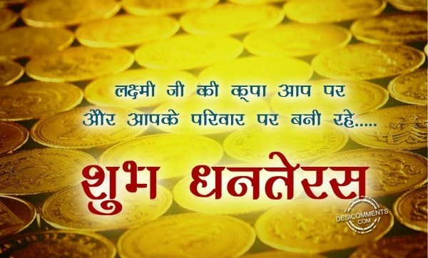 How will you get Laxmi Kirpa on Dhantaras