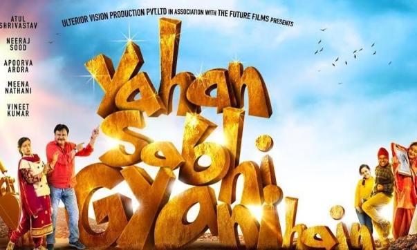 Yahan Sabhi Gyani Hai