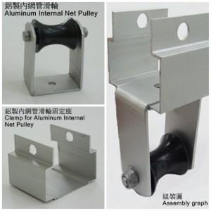 鋁製內網管滑輪&鋁製內網管滑輪固定座