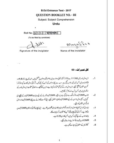 B.Ed Urdu-3 2017