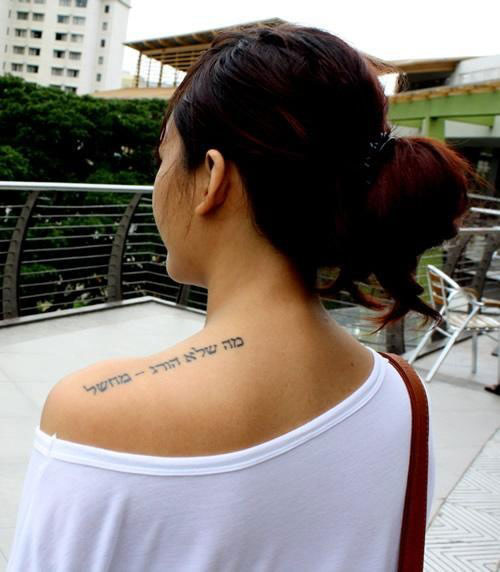 Hebrew script tattoo idea on upper shoulder for female