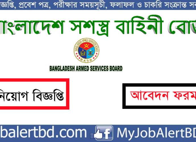বাংলাদেশ সশস্ত্র বাহিনী বোর্ডে নিয়োগ বিজ্ঞপ্তি