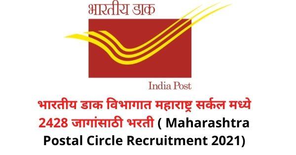 Maharashtra Postal Circle Recruitment 2021