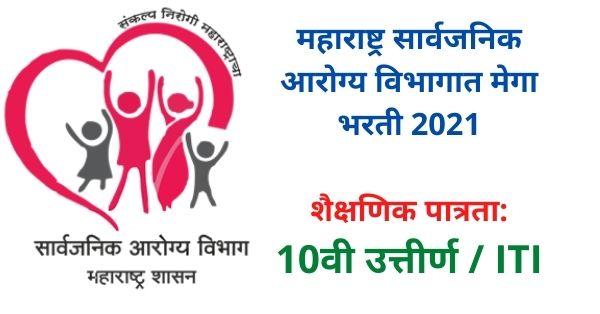 Maharashtra Public Health Department, Health Department Recruitment 2021, Maharashtra Public Health Department Recruitment 2021