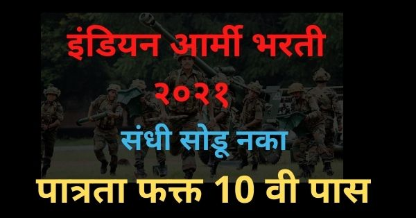 Indian Army ASC Center Recruitment 2021