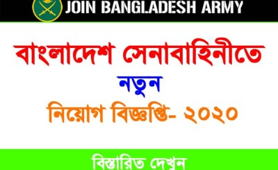 SAINIK JOB CIRCULAR 2020