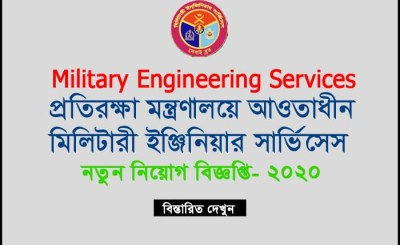 Military Engineer Services job circular logo