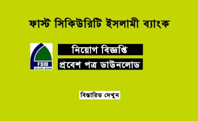 first security islami bank job circular