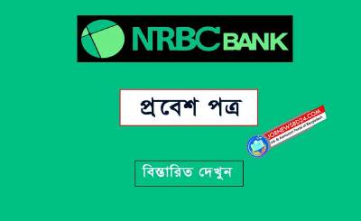 NRBC Bank Admit Card Notice