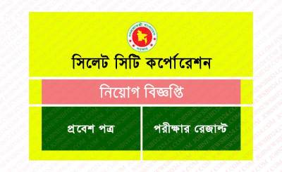 sylhet city corporation job circular