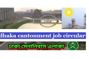 Dhaka Cantonment Board Job Circular 2018
