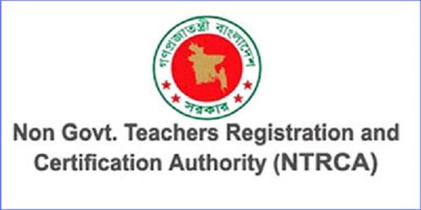 17th NTRCA Circular 2020 ntrca.teletalk.com.bd