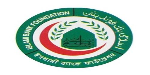 Islami Bank Foundation Job Circular 2017