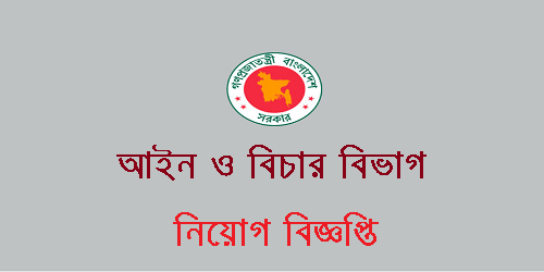 Law and Justice Division Job Circular 2017