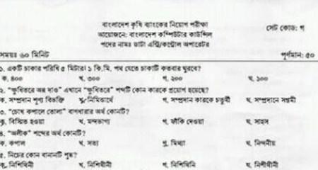 Jobs Question & Solution Archives - Lekhapora BD Jobs