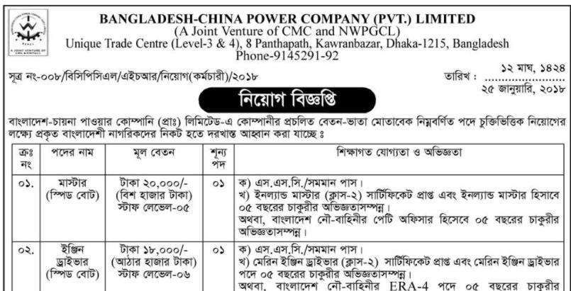 Bangladesh-China Power Company Limited Job Circular 2018
