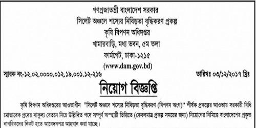 Department of Agricultural Marketing DAM Job Circular 2018