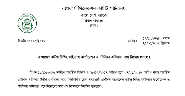 Bangladesh House Building Finance Corporation Job Exam Result 2018