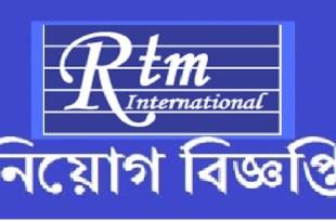 rtm job circular