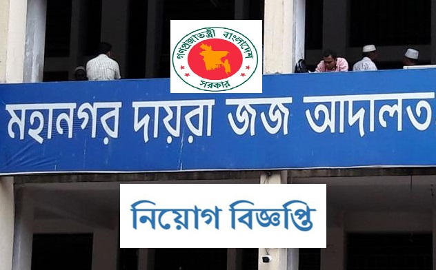 Metropolitan Sessions Judge Court job circular 2018