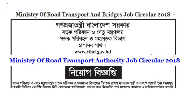 Ministry Of Road Transport And Bridges Job Circular 2018