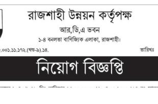 Rajshahi Development Authority rdaraj Job Circular2019