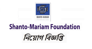Shanto Mariam Foundation Job Circular 2018