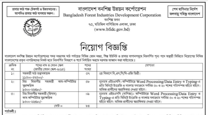Bangladesh Forest Industries Development Corporation (BFIDC) Job Circular 2018