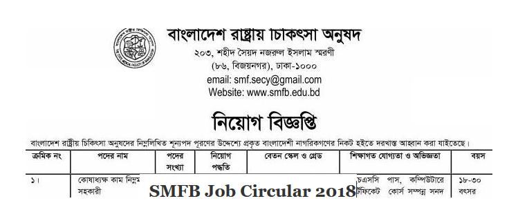 SMFB Job Circular 2018