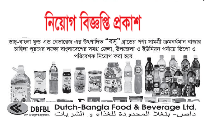 Dutch Bangla Food Beverage Ltd Job Circular 2018