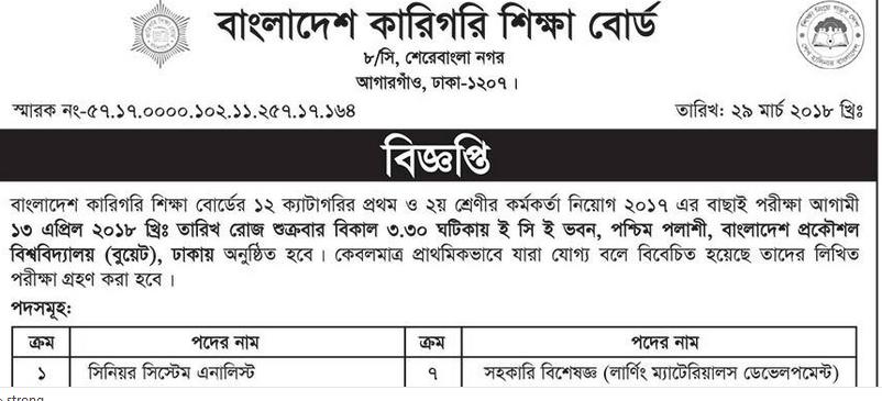 Bangladesh Technical Education Board (BTEB) Job Exam Schedule 2018