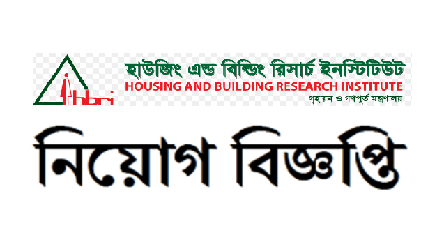 Housing and Building Research Institute Job Circular 2021